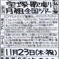 宝塚歌劇団月組全国ツアー新潟公演