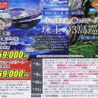 神秘の屋久島、碧い海与論島「にっぽん丸」春のクルーズ 珠玉の3島巡り 森と海の恵み沖縄へ