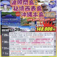 日本最南端の島へ 波照間島と秘境西表島プラス沖縄本島4日間