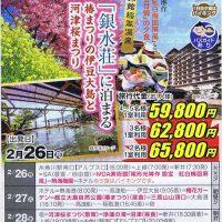 「銀水荘」に泊まる 椿まつりの伊豆大島と河津桜まつり