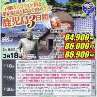 九州・北陸W新幹線で行く「西郷どん」ドラマ館と指宿温泉と桜島を眺めての鹿児島3日間の旅
