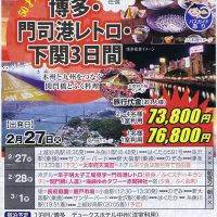 50才からのお得な旅 博多・門司港レトロ・下関3日間