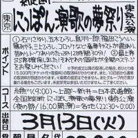 全国縦断 にっぽん演歌の夢祭り 東京公演