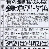 江ノ電乗車つき 春の鎌倉さんぽ 鎌倉フリータイム