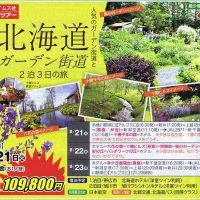 北海道 ガーデン街道2泊3日の旅