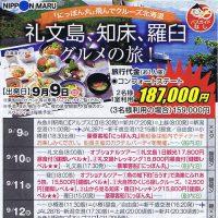 「にっぽん丸」飛んでクルーズ北海道 礼文島、知床、羅臼 グルメの旅!