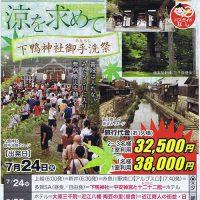 暑い京都・滋賀の涼を求めて 下鴨神社御手洗祭