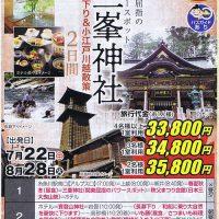 関東屈指のパワースポット三峰神社 長瀞下り&小江戸川越散策2日間