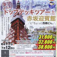東京新名所トップデッキツアーと赤坂迎賓館と「ちょっと西郷どん」