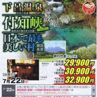 下呂温泉 付知峡散策 日本で最も美しい村開田高原