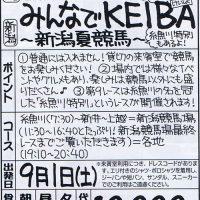 みんなでKEIBA~新潟競馬場~