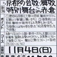 京都の芸妓・舞妓 特別舞台in赤倉