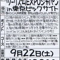 ツーリズムEXPOジャパンin東京ビックサイト