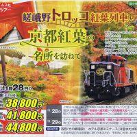 嵯峨野トロッコ紅葉列車と京都紅葉の名所を訪ねて