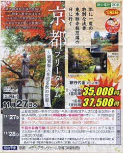 京都フリータイム~親鸞聖人を巡る秋の京都~