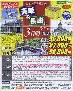 天草&長崎をめぐる3日間