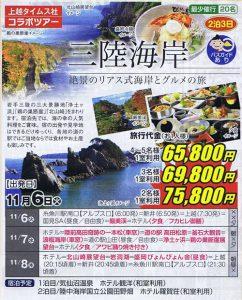 三陸海岸 絶景のリアス式海岸とグルメの旅
