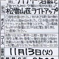 新潟が誇るワイナリー・酒蔵と松雲山荘ライトアップ