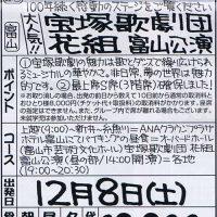 宝塚歌劇団 花組 富山公演