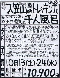 入笠山お手軽トレッキングと千人風呂