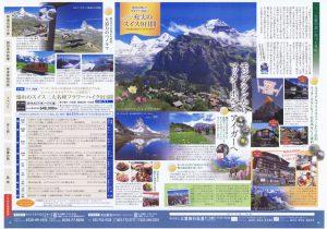 憧れのスイス三大名峰フラワーハイク9日間