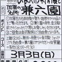 前田家ゆかりのひな人形特別展と加賀の名所兼六園