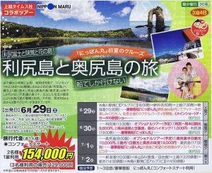 利尻島と奥尻島の旅