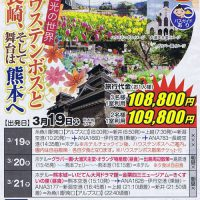 花と光の世界ハウステンボスと長崎、そして舞台は熊本へ