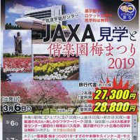 筑波宇宙センターJAXA見学と偕楽園梅まつり2019