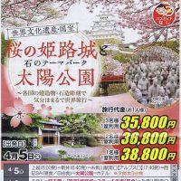 桜の姫路城と太陽の公園