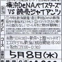 横浜DeNAベイスターズvs読売ジャイアンツ