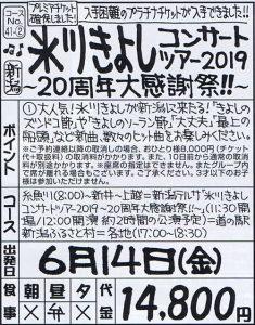 氷川きよしコンサートツアー2019~20周年大感謝祭!!~