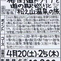 菜の花公園・千曲川沿い桜街道ドライブと道の駅巡りと松之山温泉