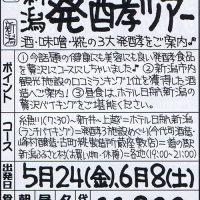 新潟発酵ツアー