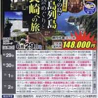 世界遺産登録祈りの島五島列島教会めぐりと長崎への旅