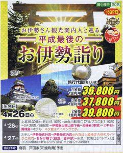 お伊勢さん観光案内人と巡る平成最後のお伊勢詣り