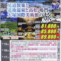 尾道散策と道後温泉と高松・鳴門 大塚国際美術館の旅
