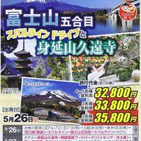 富士山五合目スバルラインドライブと身延山久遠寺