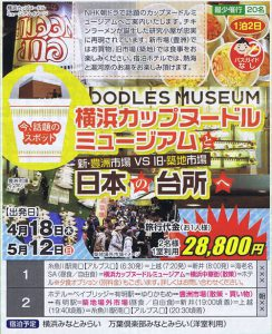 横浜カップヌードルミュージアムと日本の台所新豊洲市場vs旧築地市場へ