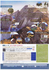 台湾最高峰玉山3952m登頂5日間