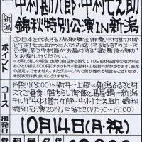 中村勘九郎・中村七之助錦秋特別公演in新潟