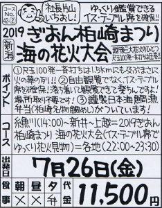 2019ぎおん柏崎まつり海の花火大会