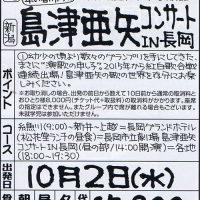 島津亜矢コンサートIN長岡