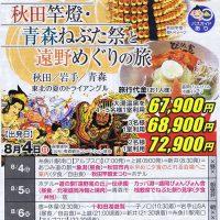 秋田竿燈・青森ねぶた祭と遠野めぐりの旅