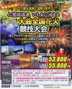 仁賀保温泉いちゑに泊まる 第93回大曲全国花火競技大会