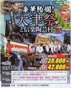 豪華絢爛!大津祭と信楽陶芸村