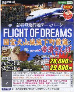 FLIGHT OF DREAMS 国宝犬山城城下町散策と常滑さんぽ