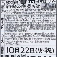 宝塚歌劇雪組全国ツアー新潟公演昼の部