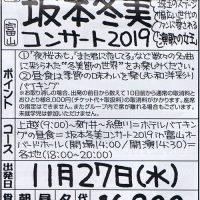 坂本冬美コンサート2019