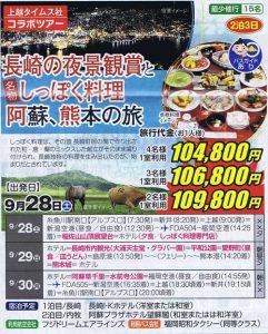 長崎の夜景観賞と名物しっぽく料理 阿蘇、熊本の旅